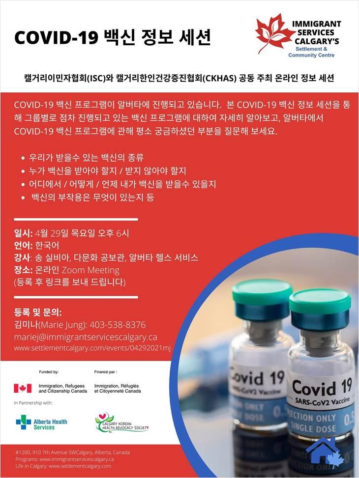 COVID-19 백신 정보 세션